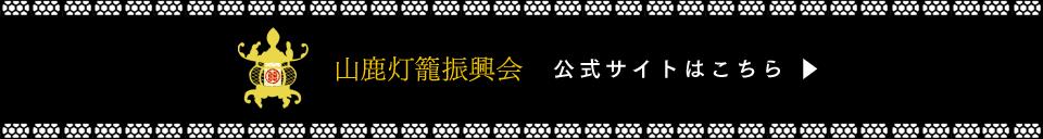 山鹿灯籠振興会 公式サイトはこちら