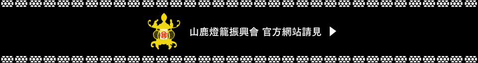 山鹿燈籠振興會官方網站請見