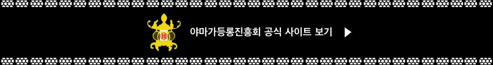 야마가등롱진흥회 공식 사이트 보기