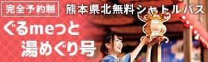 熊本県北無料シャトルバス ぐるmeっと湯めぐり号