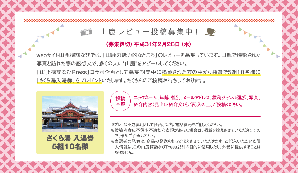 We post on Yamaga review, and let's get present! <the application deadline> Five sets of Thursday, February 28, 2019 Sakura-yu taking a bath ticket ten people ※We exchange announcement of elected candidate with shipment of product.