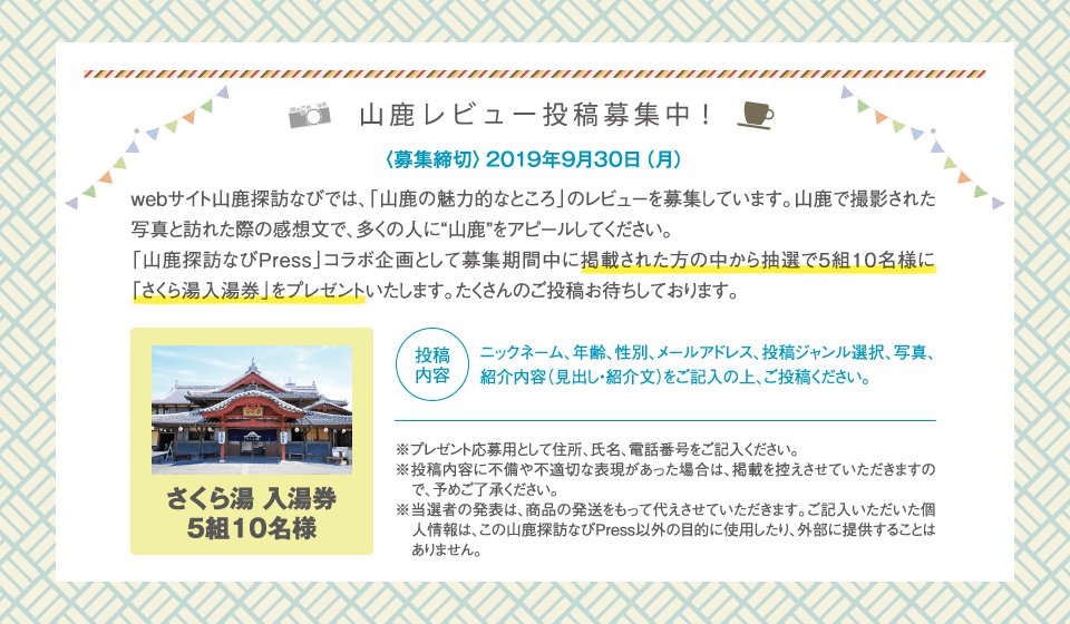 在山鹿评论投稿招募时!<招募截止>2019年9月30日星期一樱花热水洗澡券5组10位 ※以商品的发送换当选者的发表吧。