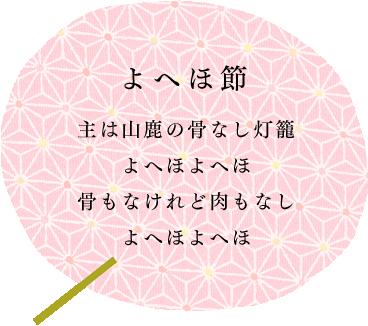As for the master, there is not boneless garden lantern yohehoyoheho bone of Yamaga, too, but meat monashiyohehoyoheho