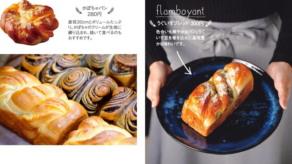 南瓜面包280日元/莺面包300日元