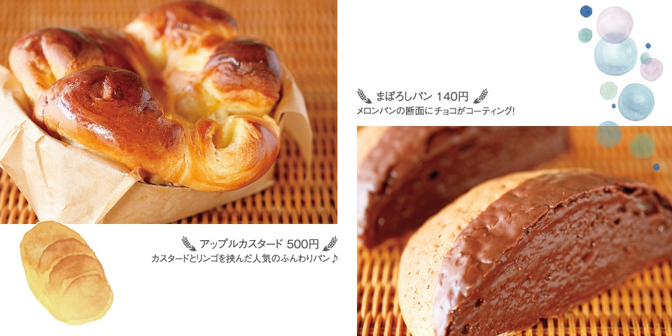 Apple custard 500 yen/illusion bread 140 yen