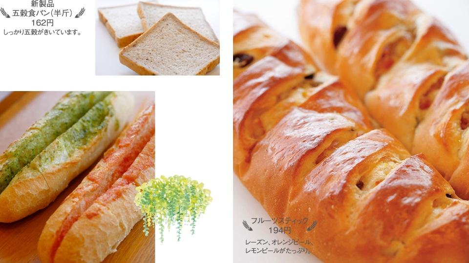 오곡 식빵(반근) 162엔/과일 스틱 194엔