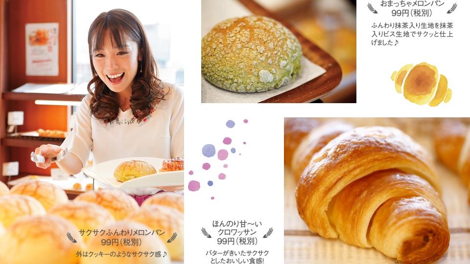 松软的哈密瓜面包99日元(税另算)/omatcha哈密瓜面包99日元(税另算)/发出松脆的音响微微有甜~羊角面包99日元(税另算)
