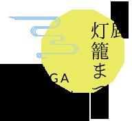 Yamaga garden lantern Festival