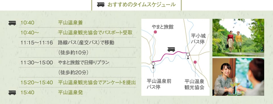 [recommended time schedule] is from Hirayama hot springs by questionnaire in plan (about 20 minutes on foot)/15:20-15:40 tourism association of Hirayama hot springs one-day in/11:30-15:00 Yamoto inn moving at 10:40 at arrival at Hirayama hot springs/10:40 in - tourism association of Hirayama hot springs by passport receipt/11:15-11:16 route bus (sanko bus) (about 10 minutes on foot) at submission/15:40