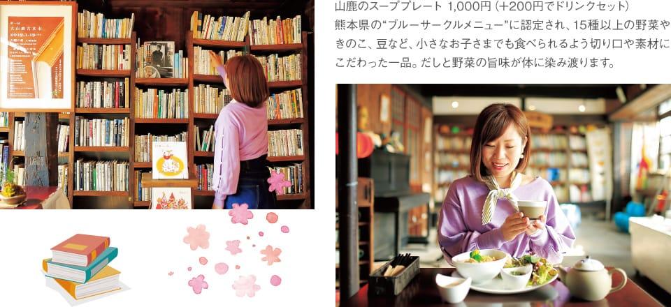 """야마가의 스프 플레이트 1,000엔(+200엔으로 드링크 세트)/구마모토현의 """"블루 서클 메뉴""""에 인정되어, 15종 이상의 야채나 버섯, 콩 등, 작은 아이라도 먹을 수 있도록 단면이나 소재에 구애된 일품.다시트 야채의 묘미가 몸에 마음에 끌려 건넙니다."""
