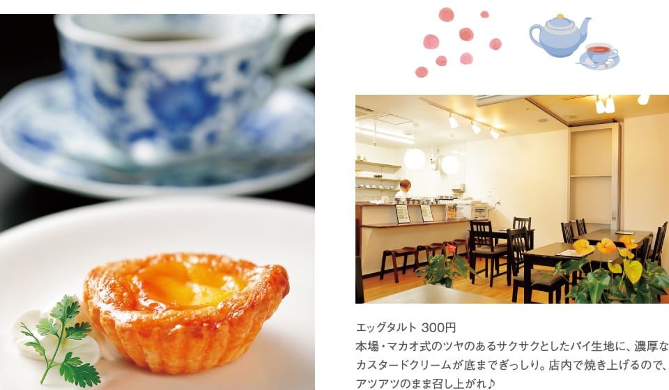 Custard cream which is heavy to shiny piecrust which we played fast of egg tart 300 yen/ ground, Macao expression is crowded to bottom. As you bake in shop, have with being madly in love♪