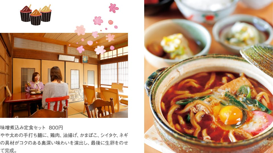 To stewed miso set meal set 800 yen/slightly a bit big handmade noodles, chicken, fried bean curd, kamaboko, shiitake, ingredients of green onion direct full-bodied profound taste and they pick up raw egg last and are completed.