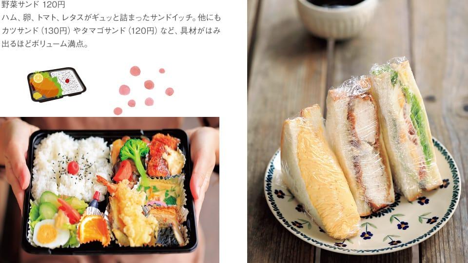 야채 샌드 120엔/햄, 계란, 토마토, 양상추가 꽉 막힌 샌드위치.그 밖에도 커틀릿 샌드(130엔)나 계란 샌드(120엔) 등, 속재료가 초과할 만큼 볼륨 만점.