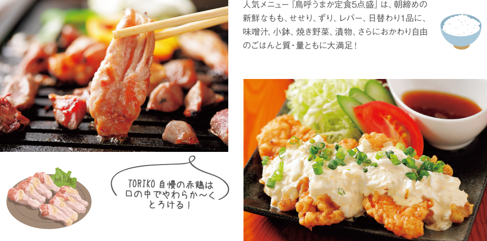 "Popular menu ""chicken call horse or set meal assorted five kinds"" drag fresh thigh, seseri of tightening in the morning, to liver, today's one article, is satisfaction rice and quality, quantity of refill freedom miso soup, small dish, roasted vegetables, pickled very much together more!"