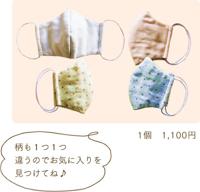 As one one 1,100 yen pattern is different in one, find favorite♪