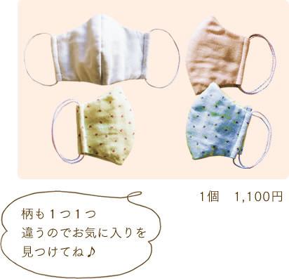 1개 1,100엔 모양도 하나 하나 다르므로 마음에 드는 것을 찾아내 줘♪