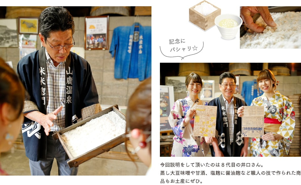 It is Iguchi of the eighth generation that had you explain this time. As for the product made with the skill of craftsman including soy sauce with ricemalt by steamed soybeans miso and amazake, salt with ricemalt as souvenir by all means.