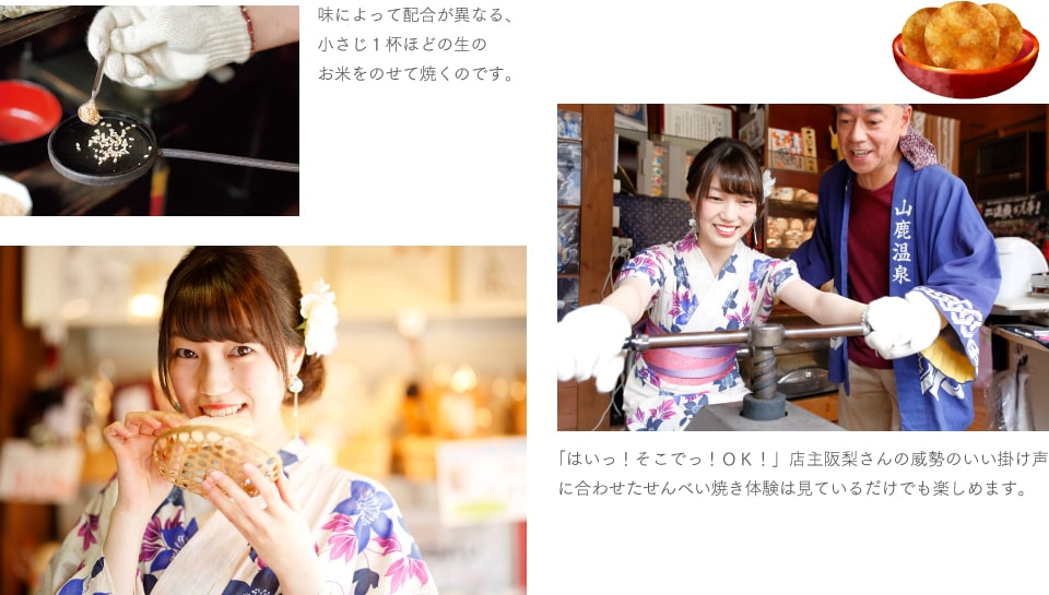 """Combination carries raw rice like one cup of different teaspoon on board by taste and bakes. /, """"yes! There! OK!"""" Grilled senbei experience to energetic shout of storekeeper Sakanashi is just looking and can enjoy."""