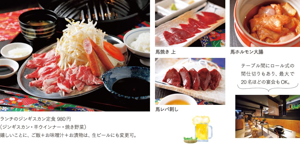 런치의 징기스칸 정식 980엔(징기스칸·양 우인나·구운 야채) 기쁜 일에, 밥 + 된장국 + 채소 절임은, 생맥주에도 변경 가능.