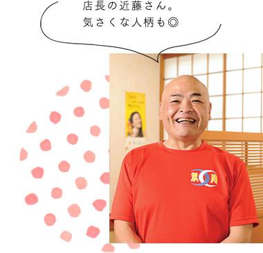 店長の近藤さん。気さくな人柄も◎