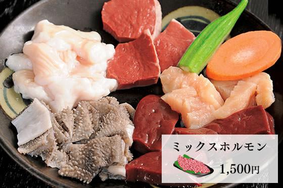 Mixed hormone 1,500 yen
