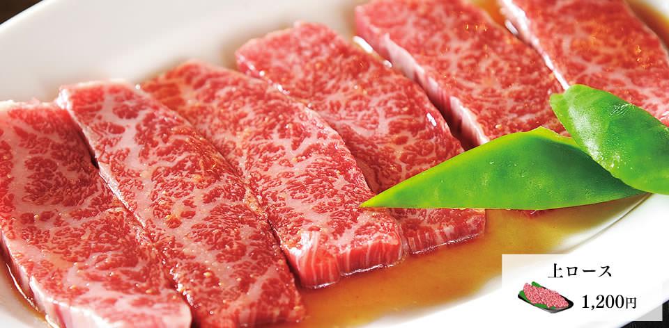 上里脊肉1,200日元