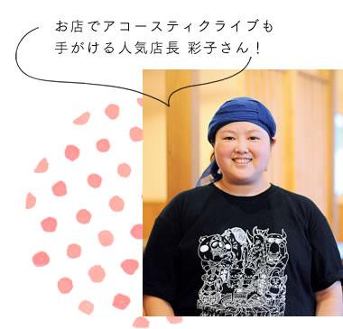 お店でアコースティクライブも手がける人気店長 彩子さん!