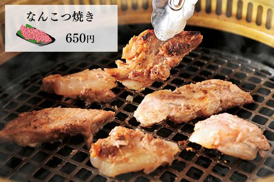 软骨烤650日元