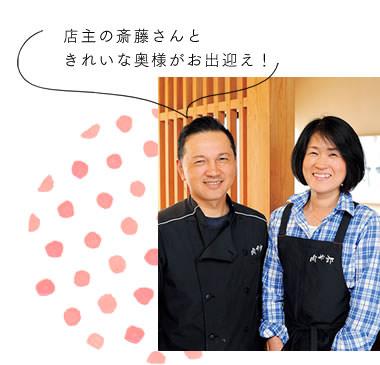 店主の斎藤さんときれいな奥様がお出迎え!
