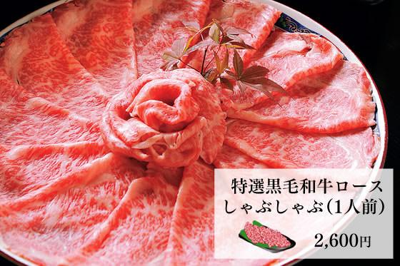 Blue-ribbon Japanese black beef roast shabu-shabu (one portion) 2,600 yen