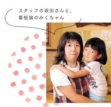 スタッフの坂田さんと、看板娘のみくちゃん