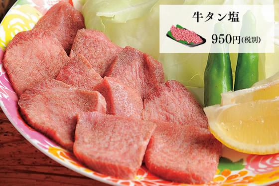 牛舌盐950日元(税另算)