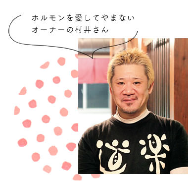 Murai of owner who cannot help loving hormone