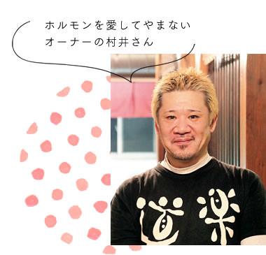 ホルモンを愛してやまないオーナーの村井さん