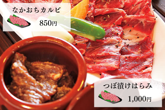 蕴藏nakaochi牛小排850日元,罐子腌1,000日元
