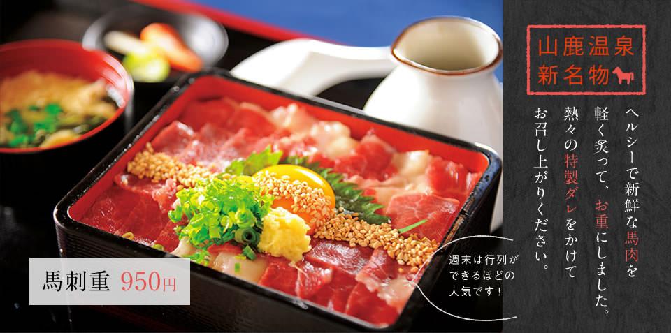 馬刺重 950円 ヘルシーで新鮮な馬肉を軽く炙って、お重にしました。熱々の特製ダレをかけてお召し上がりください。