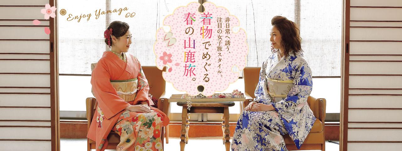 Spring Yamaga trip to rotate with kimono