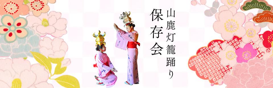 山鹿灯籠踊り保存会