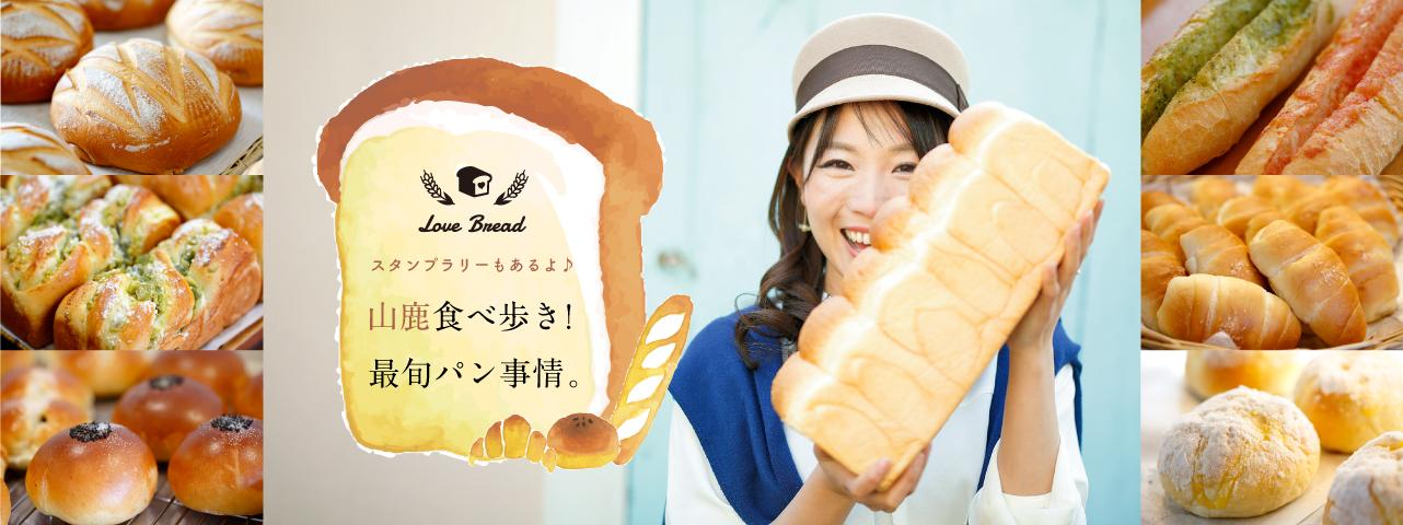 山鹿食べ歩き!最旬パン事情。
