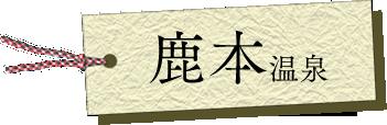 Kamoto hot spring