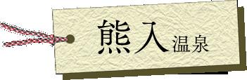 Kumairi Onsen