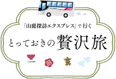 "Special luxurious trip to go for by ""Yamaga sight-seeing express"""