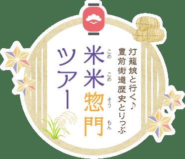 Tour of KOMEKOMESOUMON