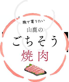 山鹿的美味食品烤肉