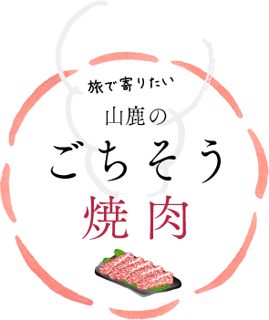 Feast yakiniku of Yamaga