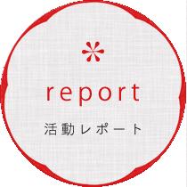 元気プロジェクト活動レポート