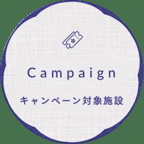 キャンペーン対象施設
