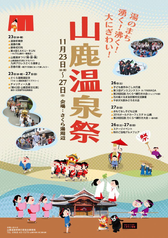 山鹿温泉祭A1_2